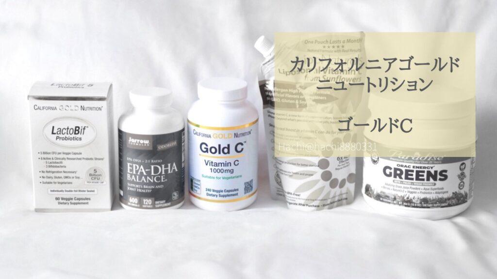 カリフォルニアゴールドニュートリジョンのビタミンCのサプリ、ゴールドC