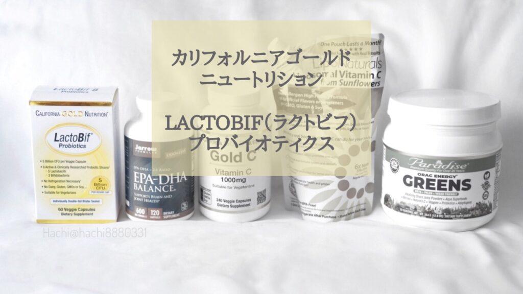 California Gold NutritionのLactBif(ラクトビフ)プロバイオティクス