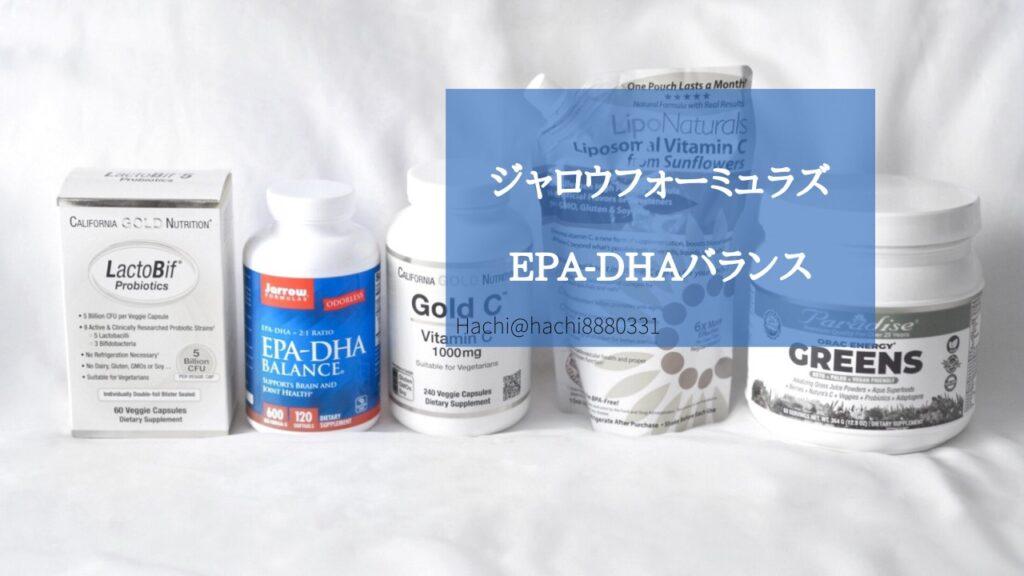 ジャロウフォーミュラズのサプリ、EPA-DHAバランス
