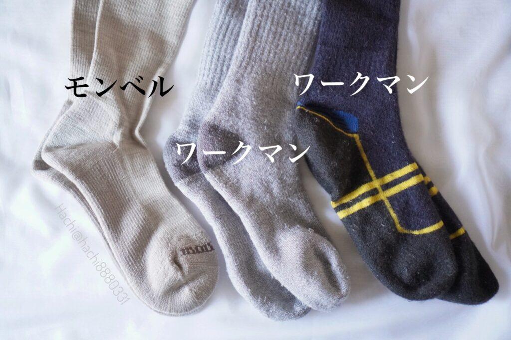モンベルウォーキングソックスとワークマンのメリノウール靴下