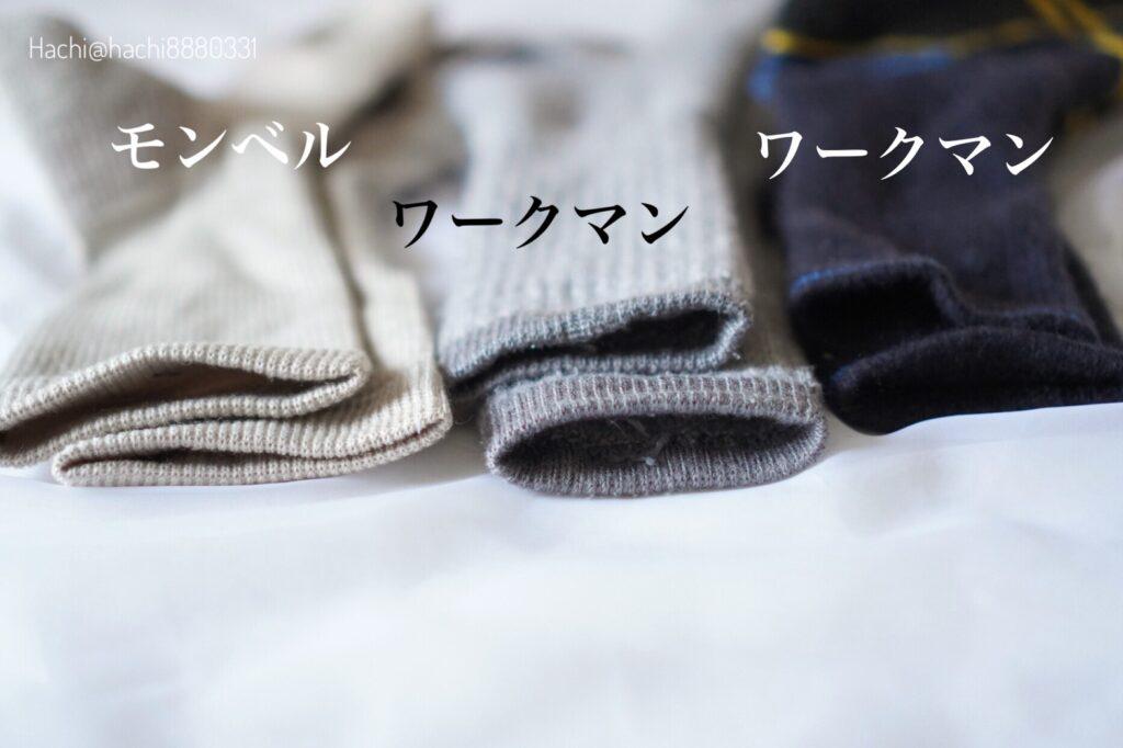 モンベルウォーキングソックスとワークマンのメリノウール靴下の厚みの差