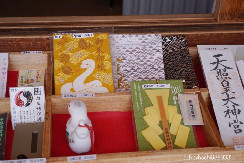 白蛇神社の御朱印帳