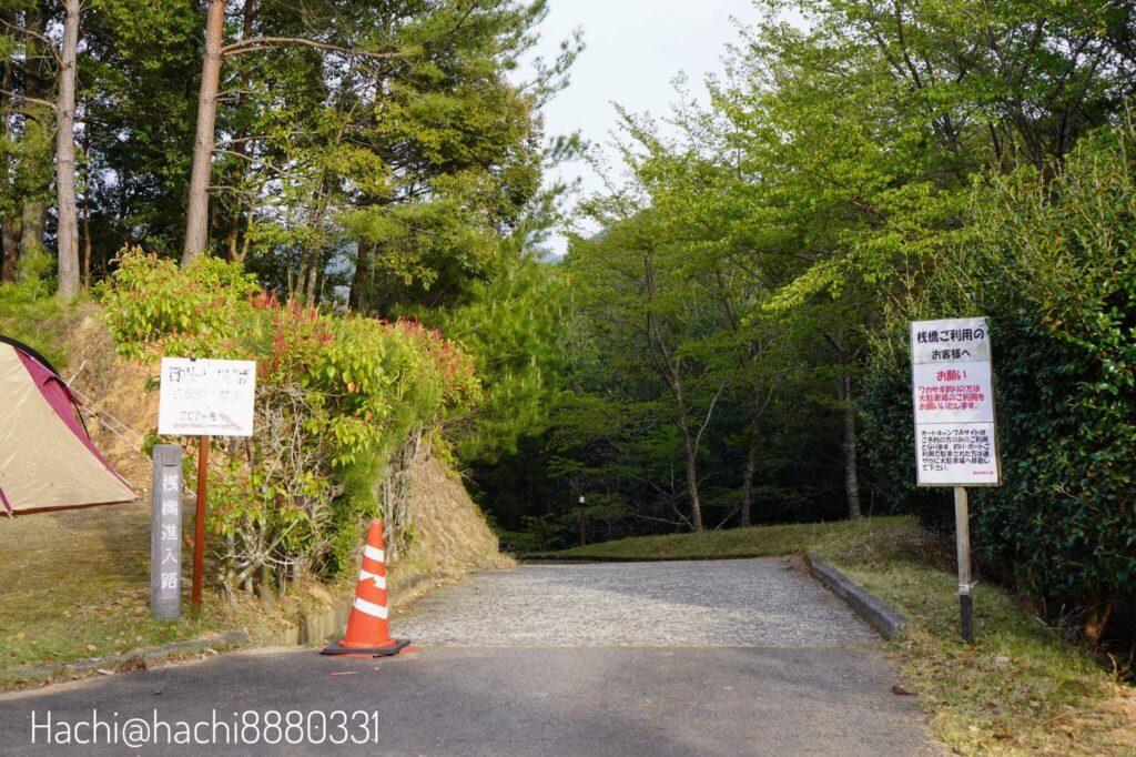 豊田湖畔キャンプ場の桟橋道入路