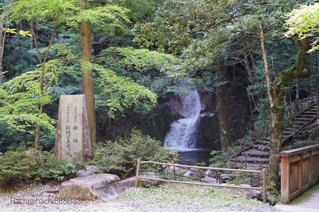 寂地峡の五竜の滝、竜尾