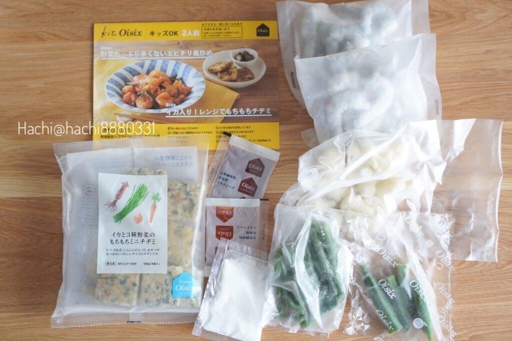 kit Oisix野菜たっぷり辛くないエビチリ風炒め