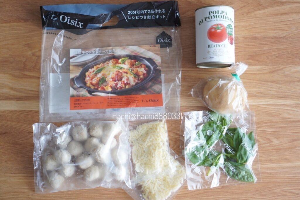 kit Oisix鶏団子のトマトチーズ焼き